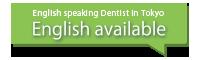 English-page(Mushiga Dental)大田区の歯科のむしが歯科