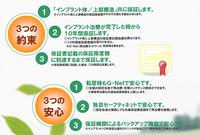 6、安心の保証制度