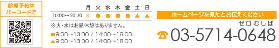 03-5714-0648
